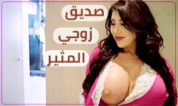 Xnxx Translated – صديق زوجي ألمثير